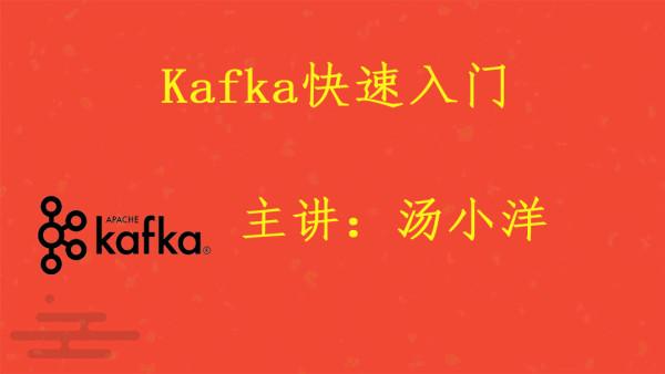 Kafka快速入门视频课程