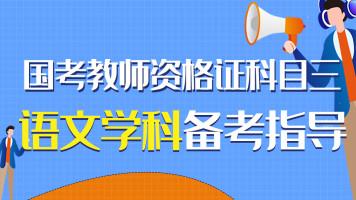 教师资格证科目三语文学科备考指导