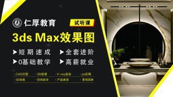 【免费】3DMAX建模效果图全套课程短期速成 CAD VRAY PS 室内设计