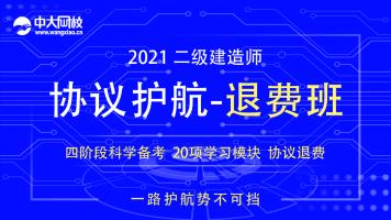 中大网校2021二级建造师 二建协议护航-退费班《全科》含教材