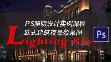 欧式建筑Ps夜景效果图实例课程(照明灯光设计)