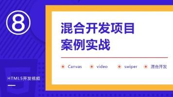 HTML5移动端混合应用开发项目案例实战视频