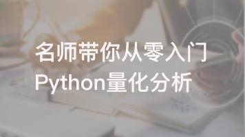 日本早稻田博士与知名券商量化分析师带你从零入门Python量化分析