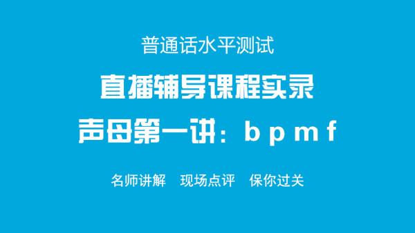 普通话直播辅导课程实录-声母(一)bpmf