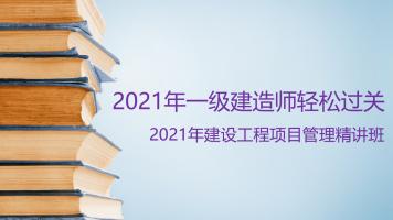 2021一级建造师(一建)管理精讲