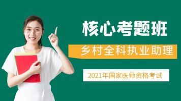2021年【乡村全科执业助理】医师资格考试【核心考题班】学乐优