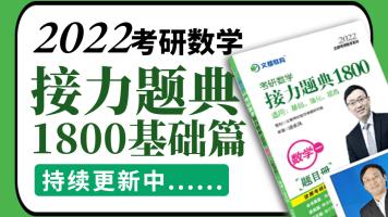2022考研数学-汤家凤接力题典1800【基础篇】持续更新中-文都考研