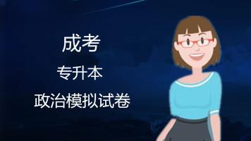 【杏海教育】成人高考专升本政治模拟试卷