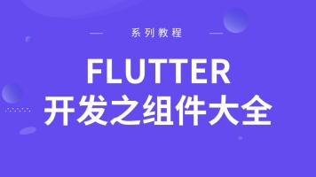 Flutter开发之组件大全(学习版)