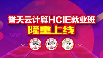华为云计算HCIE高薪就业班