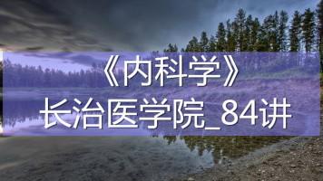 K7397_《内科学》_长治医学院_84讲