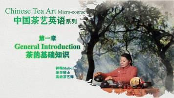 中国茶艺英语微课 第一章 茶的基础知识