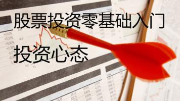 投资心态,投资、投机与博彩,股票投资零基础入门之六