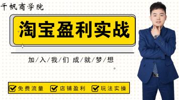 【千帆商学院】2019淘宝新玩法免费流量引爆店铺盈利实战直通车