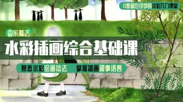 森系水彩插画综合基础课