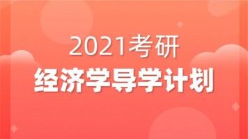 2021考研经济学导学计划