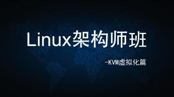 Linux架构师班-KVM虚拟化篇/RHCA课程/运维升级