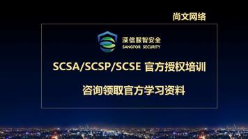 深信服智安全(SCSA)技术认证(一)