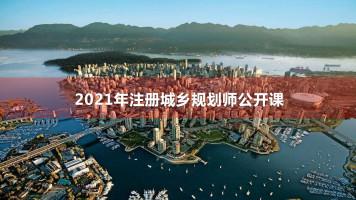 2021年国土空间规划师(城乡规划师)公开课