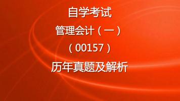 自学考试管理会计(一)(00157)历年自考真题及解析