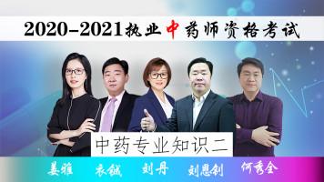2020-2021执业中药师考试基础课程——药学专业知识二