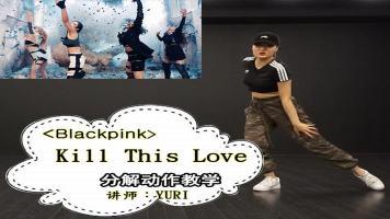 Blackpink组合Kill this love分解动作教学