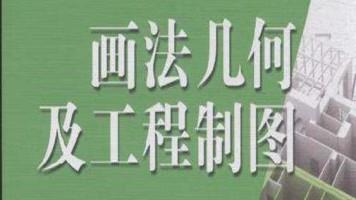 画法几何与土木工程制图(全60讲)【理工学社】
