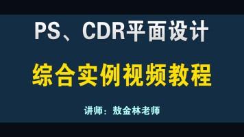 PS/CDR平面设计综合实例视频教程(敖金林老师)