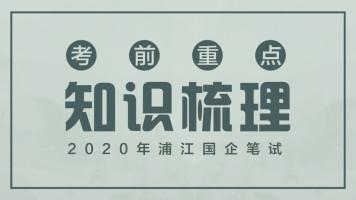 2020年浦江国企笔试考前重点知识梳理