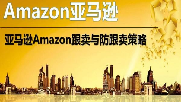 亚马逊Amazon跟卖与防跟卖策略