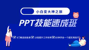 PPT技能的财务运用(PPT技能速成班)