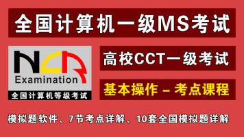 全国计算机一级MS考试 - 基本操作考点课程