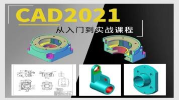 AutoCAD2021入门到实战课程(张老师)