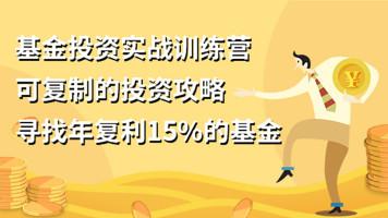 零基础小白基金技能课,寻找年化收益15%的基金!