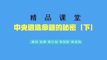 中央遴选命题的秘密(下)—2017中央遴选真题解析二