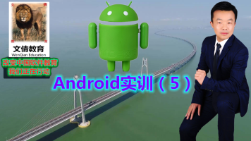 Android 实训(5)
