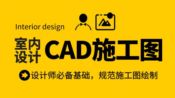 室内设计「七天学会全套CAD施工图」速成班精品录制教程