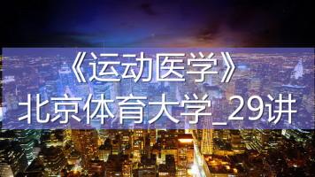 K7675_《运动医学》_北京体育大学_29讲