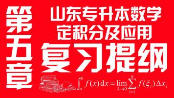 【戴亮升本课堂】2022年山东专升本-数学-第五章-复习提纲
