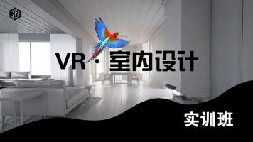VR室内设计·实训班丨用3dmax、UE4创造照片级室内设计效果图