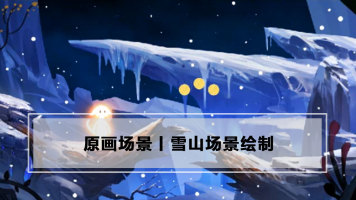 雪山场景绘制丨原画场景丨手绘基础丨王氏教育集团