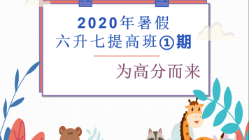 2020年暑假六升七提高班①期