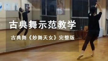 古典舞《妙舞天女》完整版示范教学