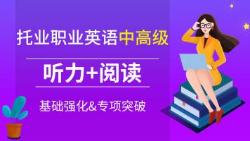 零基础可达托业英语TOEIC职业考试 (听力+阅读)