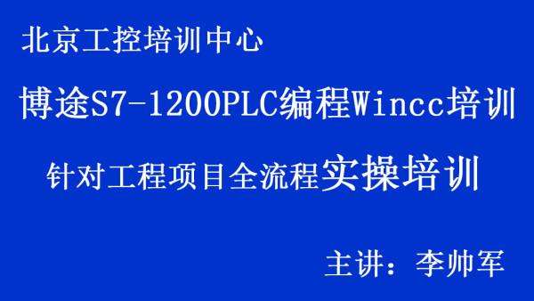 博途1200PLC编程+wincc组态实操培训