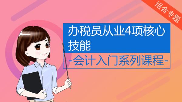 学会开票-办税员从业4项核心技能【乐财税】