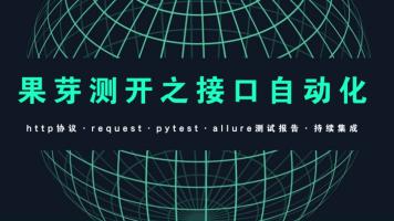 python接口自动化课程