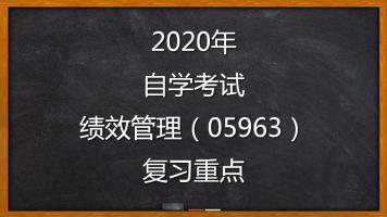 2020年自学考试绩效管理(05963)自考复习重点