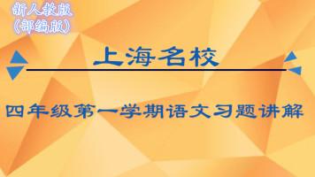 上海名校  四年级第一学期语文每周练习(部编版)——牛娃汇