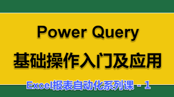 Power Query基础操作入门及应用